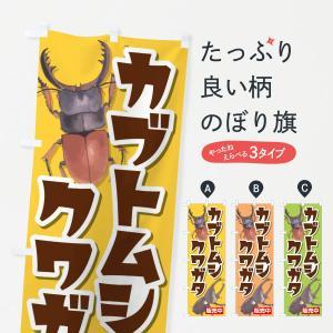 のぼり旗 カブトムシ・クワガタ|goods-pro