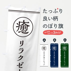 のぼり旗 癒/リラクゼーション|goods-pro