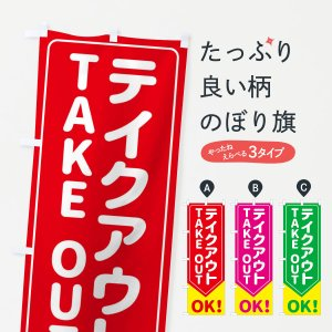 のぼり旗 テイクアウトOK|goods-pro