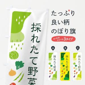 のぼり旗 採れたて野菜|goods-pro