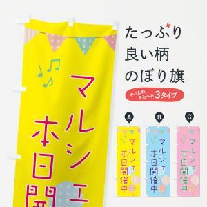 のぼり旗 マルシェ本日開催中|goods-pro