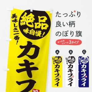のぼり旗 カキフライ goods-pro