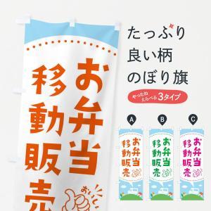 のぼり旗 お弁当移動販売 goods-pro