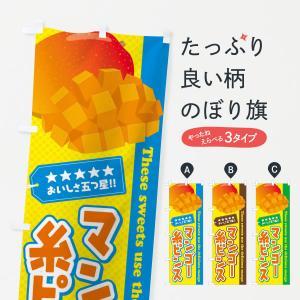 のぼり旗 マンゴー糸ピンス|goods-pro