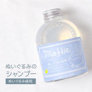 ぬいぐるみ専用シャンプー モフリー goods-pro