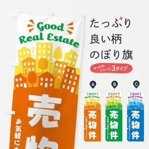 のぼり旗 売物件 goods-pro