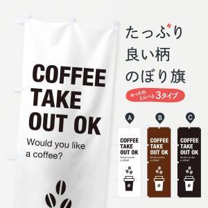 のぼり旗 コーヒーテイクアウト goods-pro