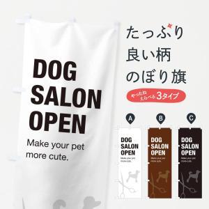 のぼり旗 ドッグサロン goods-pro