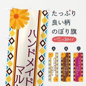 のぼり旗 ハンドメイドマルシェ|goods-pro