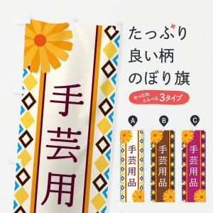 のぼり旗 手芸用品 goods-pro