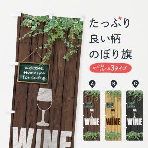 のぼり旗 ワイン goods-pro
