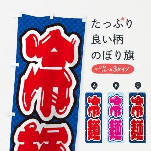 のぼり旗 冷麺|goods-pro