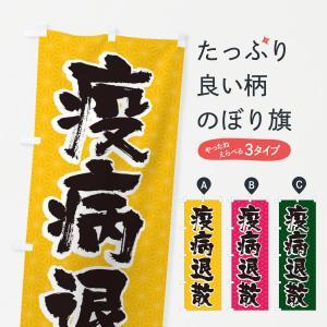 のぼり旗 疫病退散|goods-pro