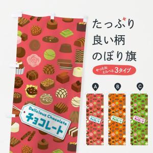 のぼり旗 チョコレート|goods-pro