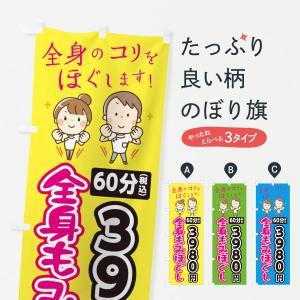 のぼり旗 全身もみほぐし60分3980円 goods-pro