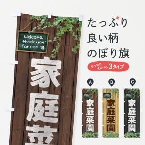 のぼり旗 家庭菜園|goods-pro
