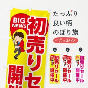 のぼり旗 初売りセール開催中|goods-pro