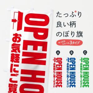 のぼり旗 オープンハウス/完成見学会・モデルハウス goods-pro