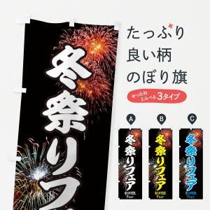 のぼり旗 冬祭りフェア goods-pro