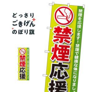 禁煙応援 のぼり旗 GNB-147 goods-pro