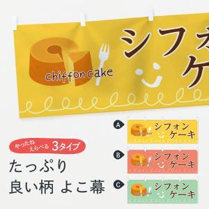 横幕 シフォンケーキ|goods-pro