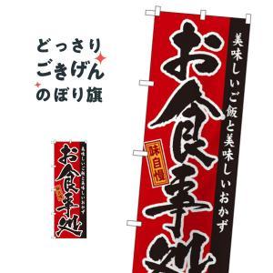 お食事処 のぼり旗 GNB-16|goods-pro