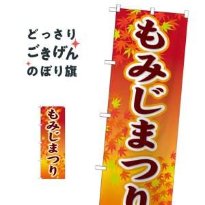 もみじまつり のぼり旗 GNB-1642|goods-pro