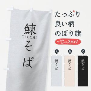 のぼり旗 鰊(にしん)そば goods-pro