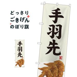 手羽先 のぼり旗 81314 goods-pro