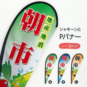 朝市 Pバナー goods-pro