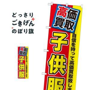 子供服高価買取 のぼり旗 GNB-1175|goods-pro