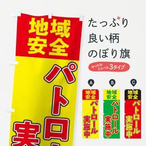 のぼり旗 パトロール|goods-pro