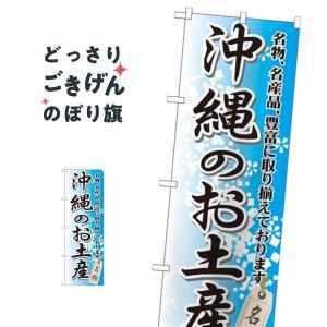 沖縄のお土産 のぼり旗 GNB-917|goods-pro
