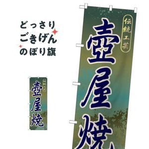 壺屋焼 のぼり旗 GNB-918|goods-pro