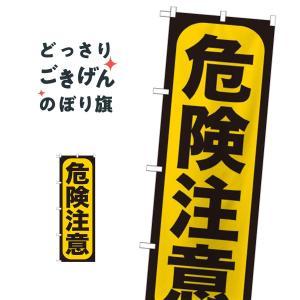 危険注意 のぼり旗 GNB-959|goods-pro