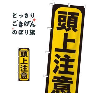 頭上注意 のぼり旗 GNB-958|goods-pro