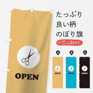 のぼり旗 OPEN goods-pro