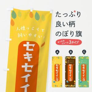 のぼり旗 セキセイインコ|goods-pro