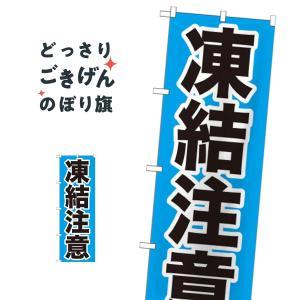 凍結注意 のぼり旗 GNB-972|goods-pro