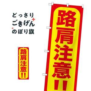 路肩注意 のぼり旗 GNB-974|goods-pro