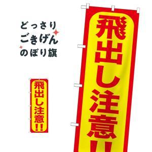 飛出し注意 のぼり旗 GNB-975|goods-pro