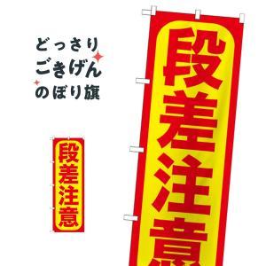 段差注意 のぼり旗 GNB-976|goods-pro