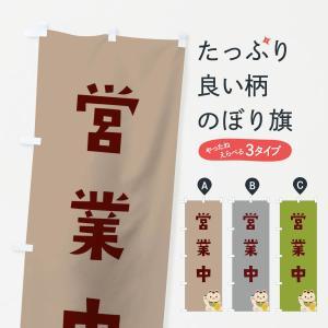 のぼり旗 営業中|goods-pro