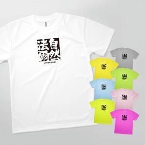 Tシャツ 自然法爾 四字熟語|goods-pro