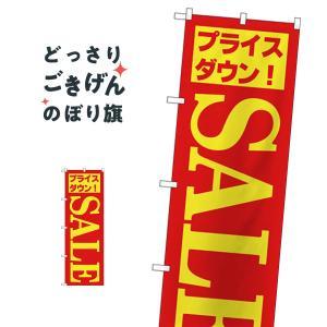 セール のぼり旗 H-283|goods-pro