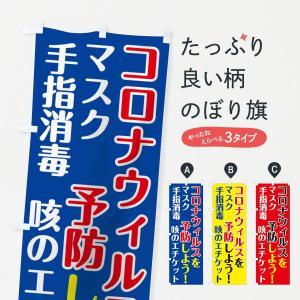 のぼり旗 コロナウィルス予防|goods-pro