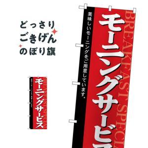 モーニングサービス のぼり旗 26437|goods-pro
