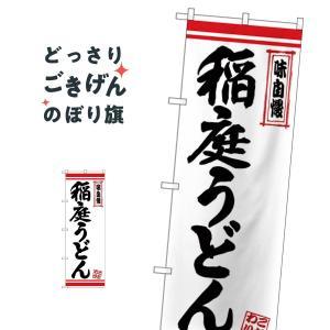 稲庭うどん のぼり旗 26364|goods-pro