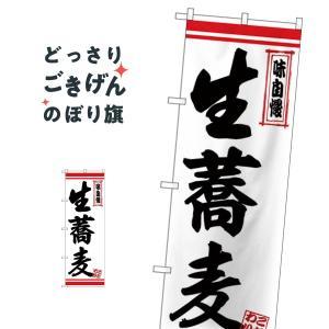 生蕎麦 のぼり旗 26348|goods-pro