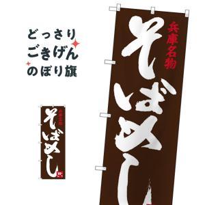 兵庫名物そばめし のぼり旗 SNB-3491|goods-pro